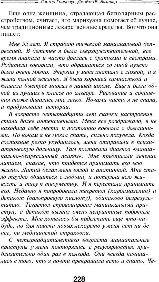 PDF. Марихуана: запретное лекарство. Гринспун Л. Страница 219. Читать онлайн