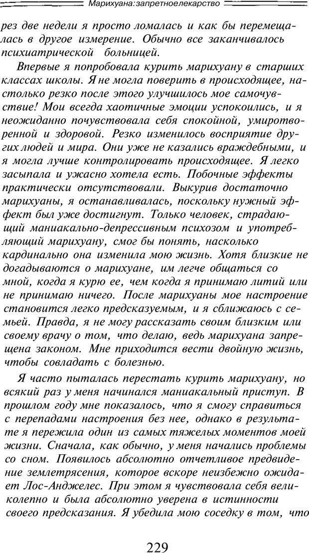 PDF. Марихуана: запретное лекарство. Гринспун Л. Страница 220. Читать онлайн