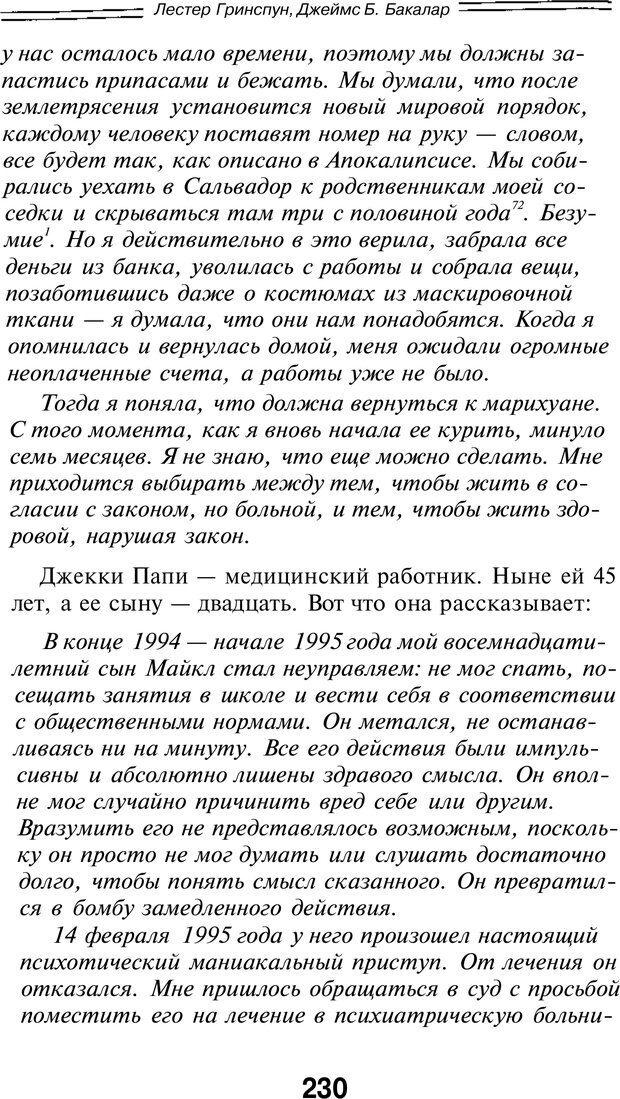 PDF. Марихуана: запретное лекарство. Гринспун Л. Страница 221. Читать онлайн