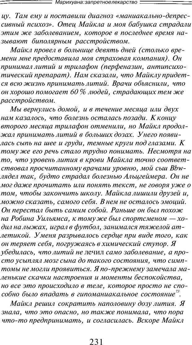 PDF. Марихуана: запретное лекарство. Гринспун Л. Страница 222. Читать онлайн