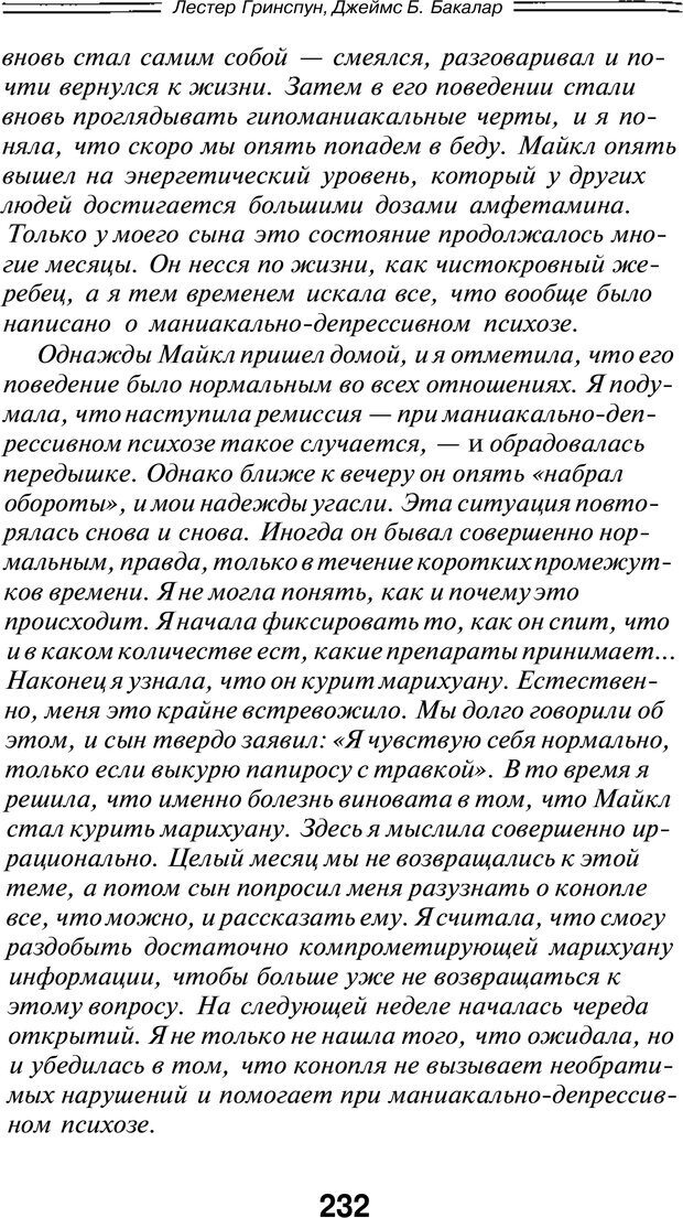 PDF. Марихуана: запретное лекарство. Гринспун Л. Страница 223. Читать онлайн