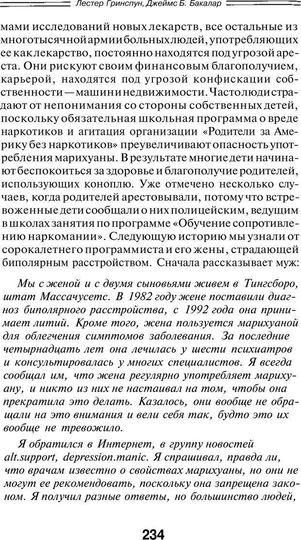 PDF. Марихуана: запретное лекарство. Гринспун Л. Страница 225. Читать онлайн