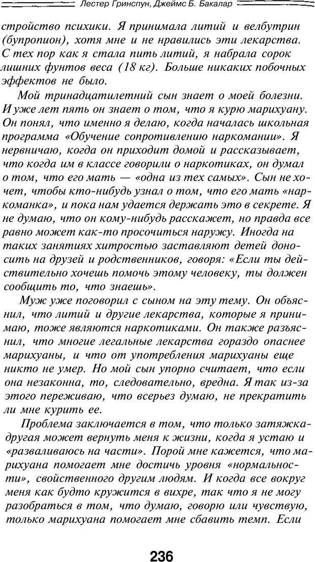 PDF. Марихуана: запретное лекарство. Гринспун Л. Страница 227. Читать онлайн
