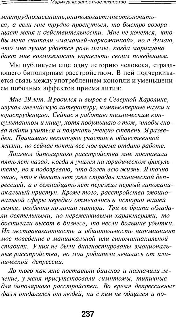 PDF. Марихуана: запретное лекарство. Гринспун Л. Страница 228. Читать онлайн