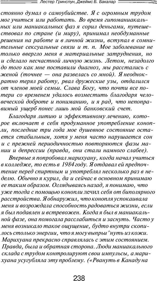 PDF. Марихуана: запретное лекарство. Гринспун Л. Страница 229. Читать онлайн