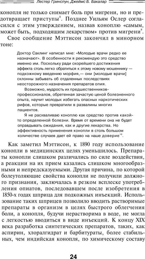 PDF. Марихуана: запретное лекарство. Гринспун Л. Страница 23. Читать онлайн