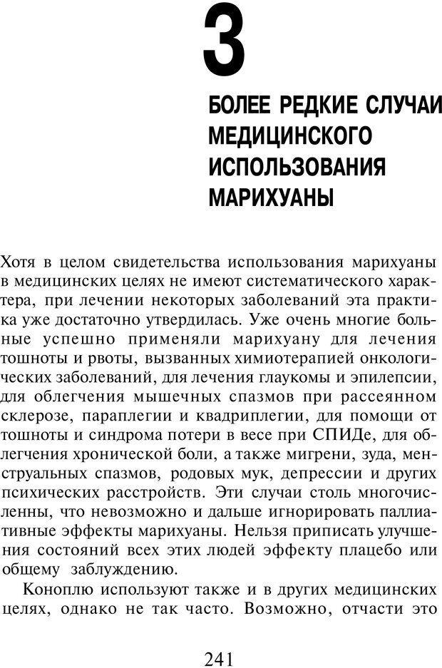 PDF. Марихуана: запретное лекарство. Гринспун Л. Страница 231. Читать онлайн
