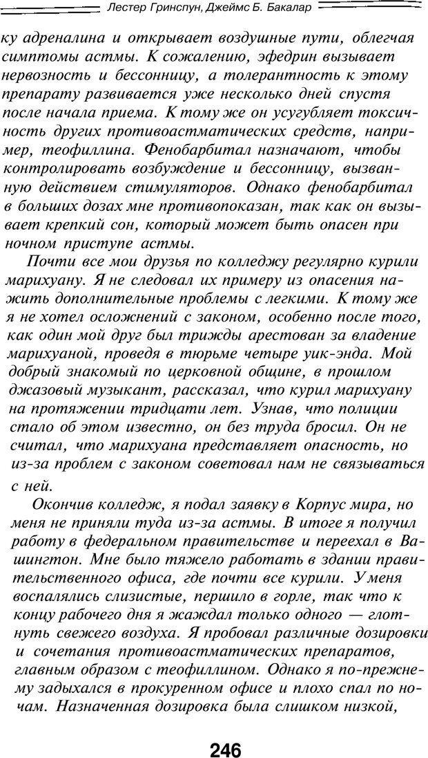 PDF. Марихуана: запретное лекарство. Гринспун Л. Страница 236. Читать онлайн
