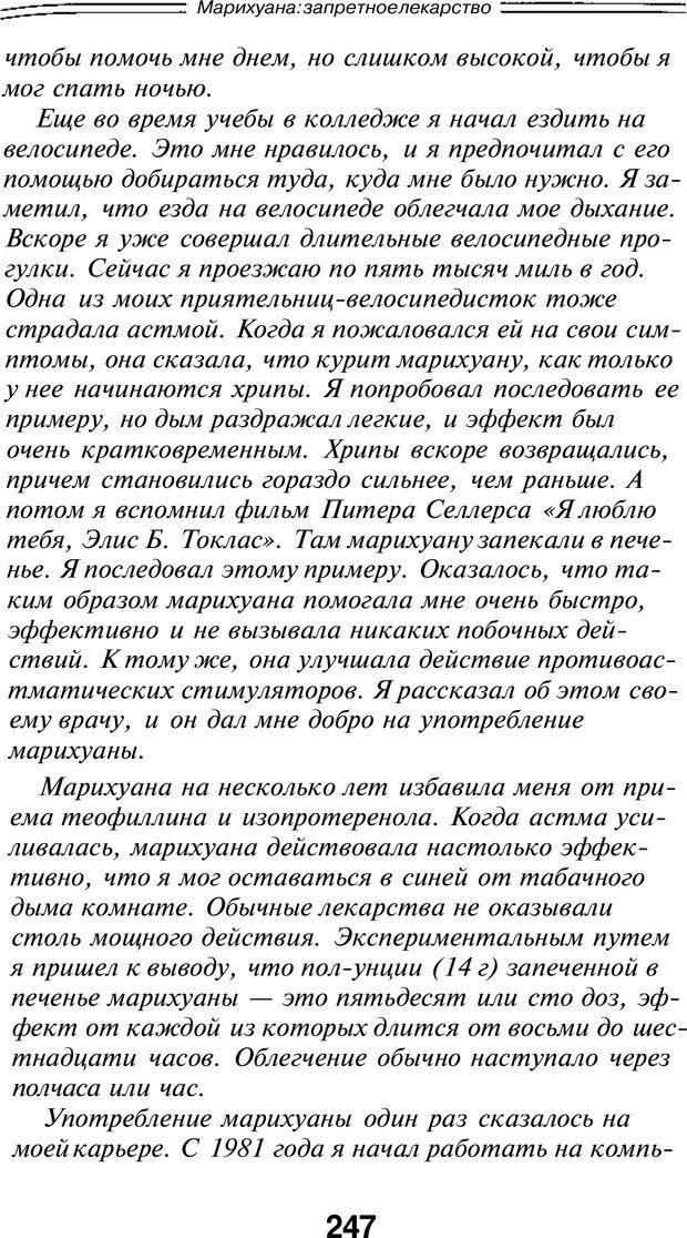 PDF. Марихуана: запретное лекарство. Гринспун Л. Страница 237. Читать онлайн