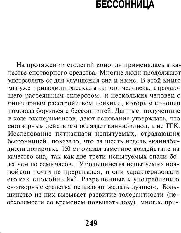 PDF. Марихуана: запретное лекарство. Гринспун Л. Страница 239. Читать онлайн