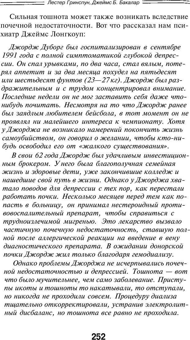 PDF. Марихуана: запретное лекарство. Гринспун Л. Страница 242. Читать онлайн