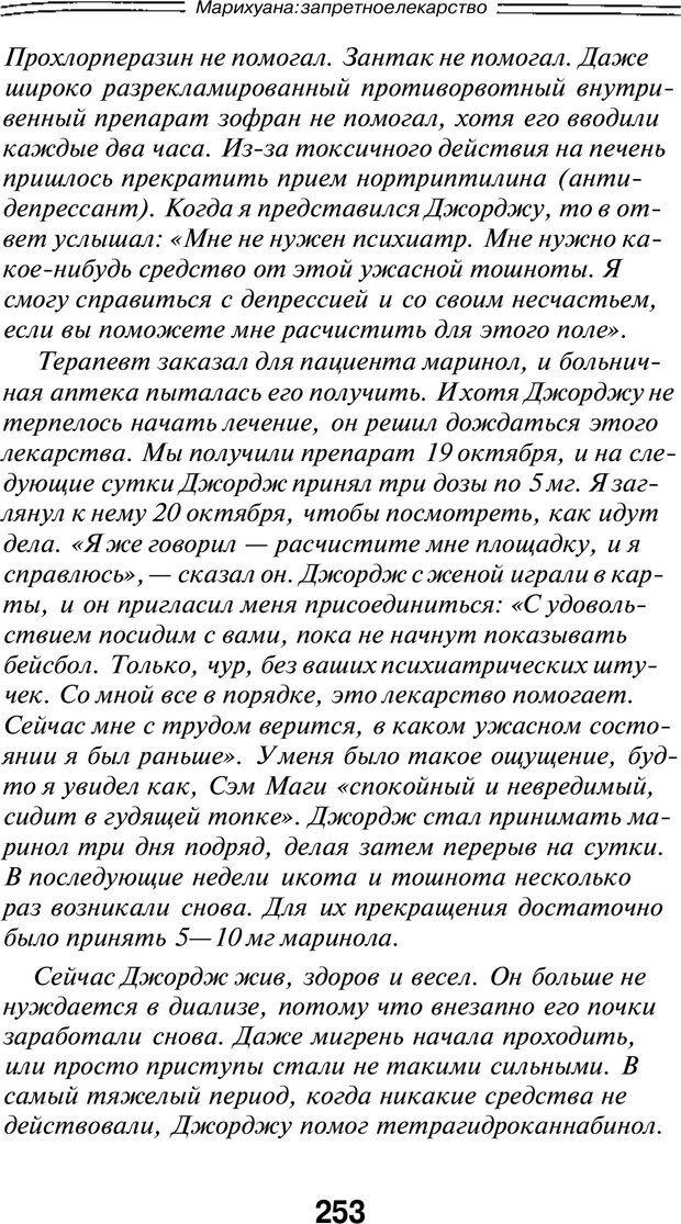 PDF. Марихуана: запретное лекарство. Гринспун Л. Страница 243. Читать онлайн