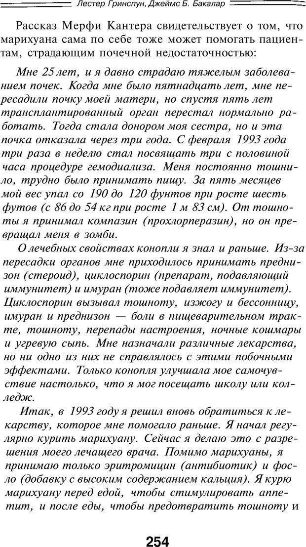 PDF. Марихуана: запретное лекарство. Гринспун Л. Страница 244. Читать онлайн
