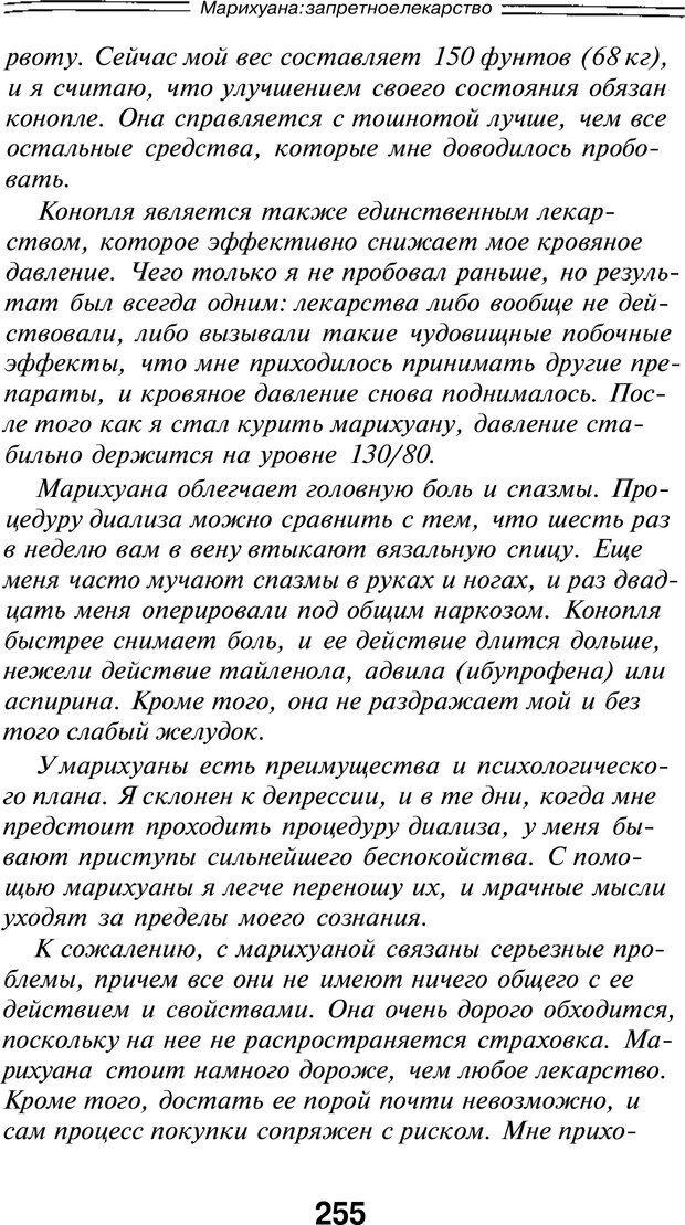 PDF. Марихуана: запретное лекарство. Гринспун Л. Страница 245. Читать онлайн