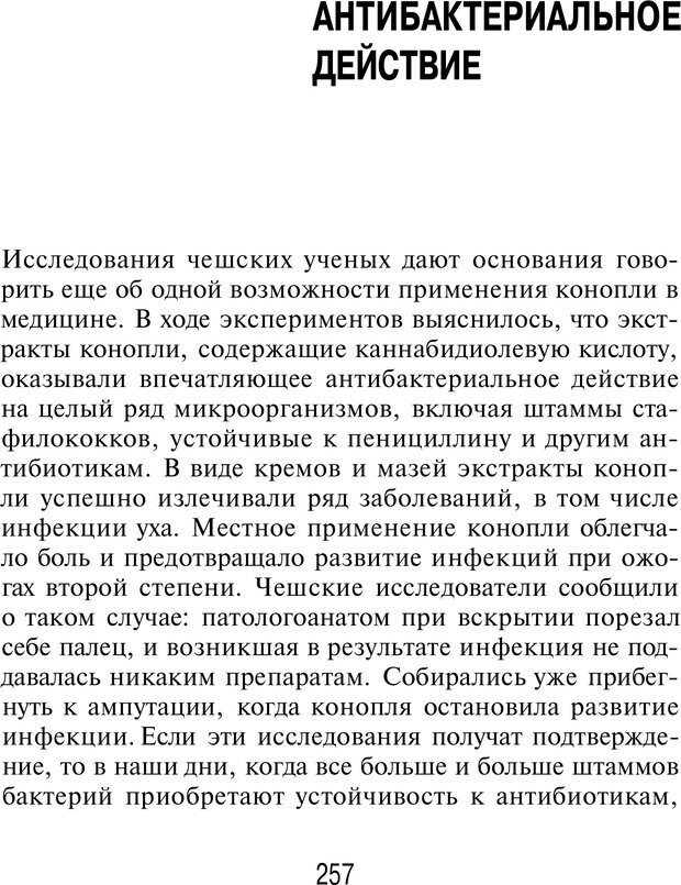 PDF. Марихуана: запретное лекарство. Гринспун Л. Страница 247. Читать онлайн