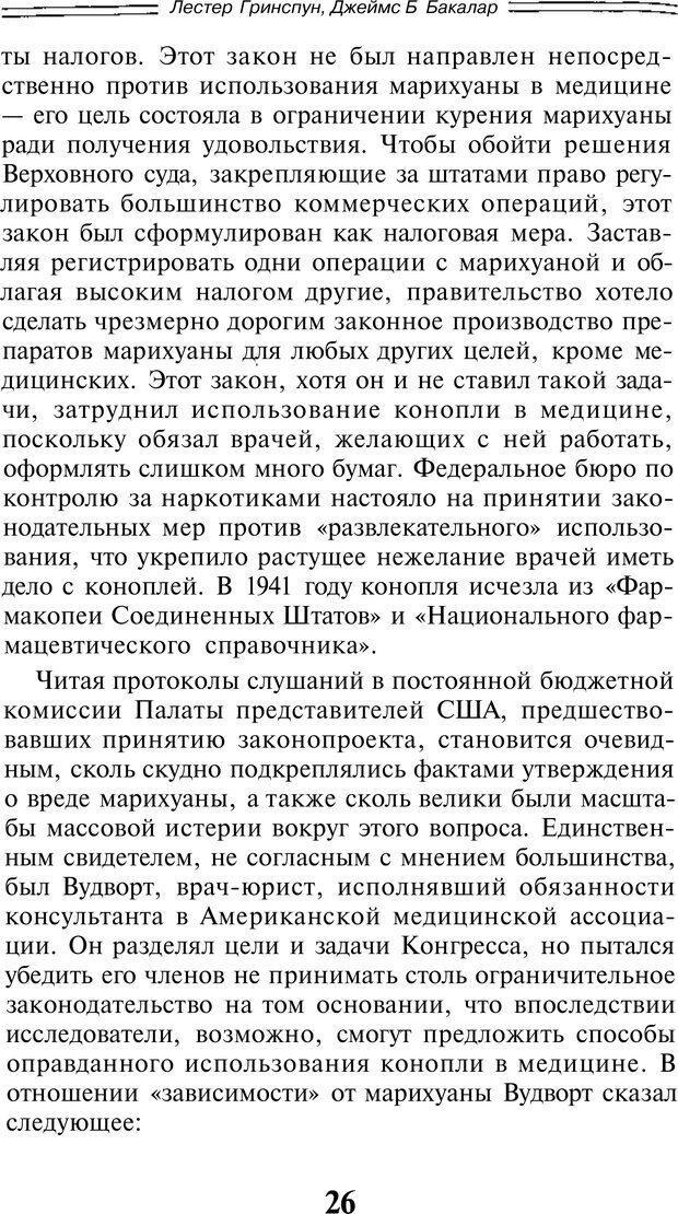 PDF. Марихуана: запретное лекарство. Гринспун Л. Страница 25. Читать онлайн