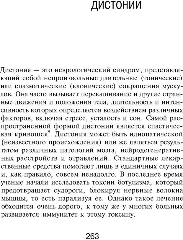 PDF. Марихуана: запретное лекарство. Гринспун Л. Страница 251. Читать онлайн