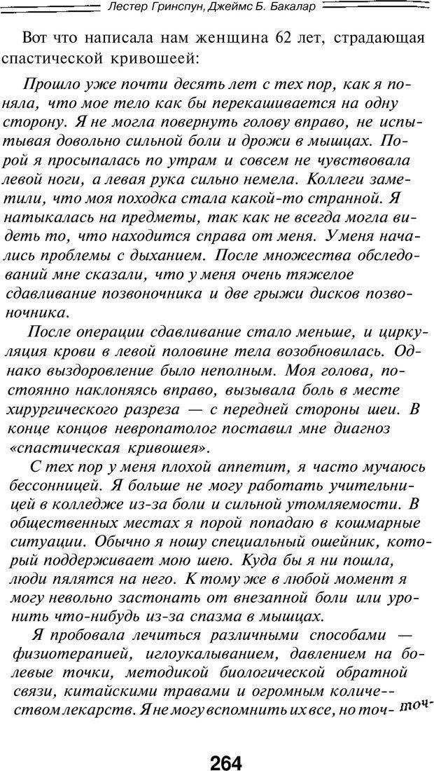 PDF. Марихуана: запретное лекарство. Гринспун Л. Страница 252. Читать онлайн