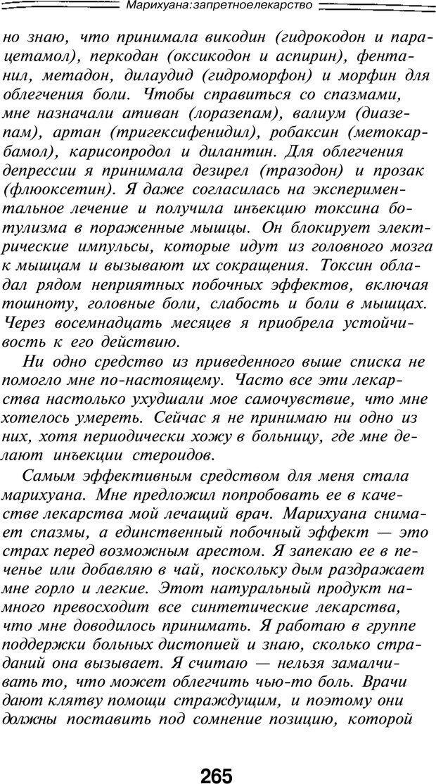 PDF. Марихуана: запретное лекарство. Гринспун Л. Страница 253. Читать онлайн
