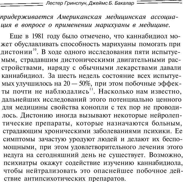 PDF. Марихуана: запретное лекарство. Гринспун Л. Страница 254. Читать онлайн