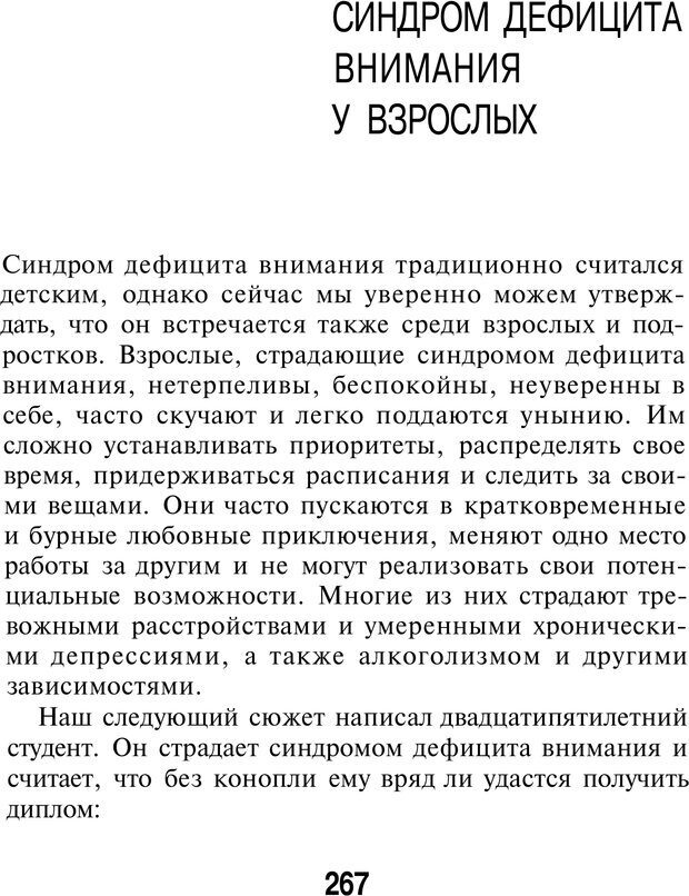 PDF. Марихуана: запретное лекарство. Гринспун Л. Страница 255. Читать онлайн