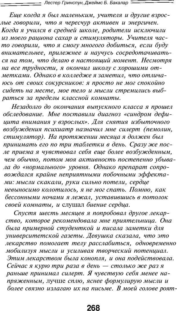 PDF. Марихуана: запретное лекарство. Гринспун Л. Страница 256. Читать онлайн