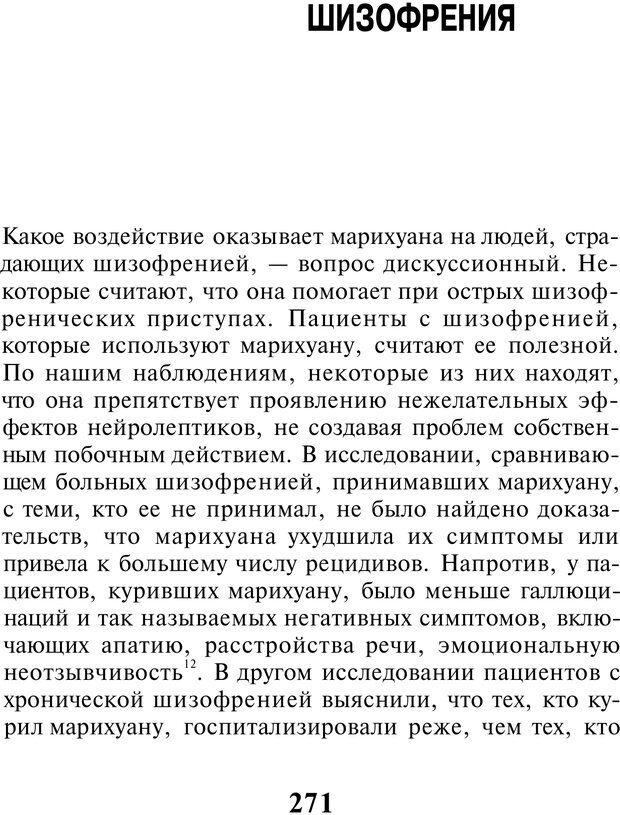 PDF. Марихуана: запретное лекарство. Гринспун Л. Страница 258. Читать онлайн