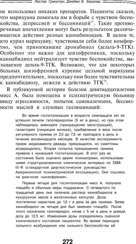 PDF. Марихуана: запретное лекарство. Гринспун Л. Страница 259. Читать онлайн