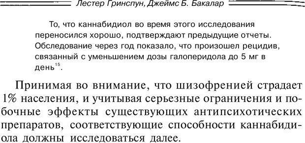 PDF. Марихуана: запретное лекарство. Гринспун Л. Страница 261. Читать онлайн