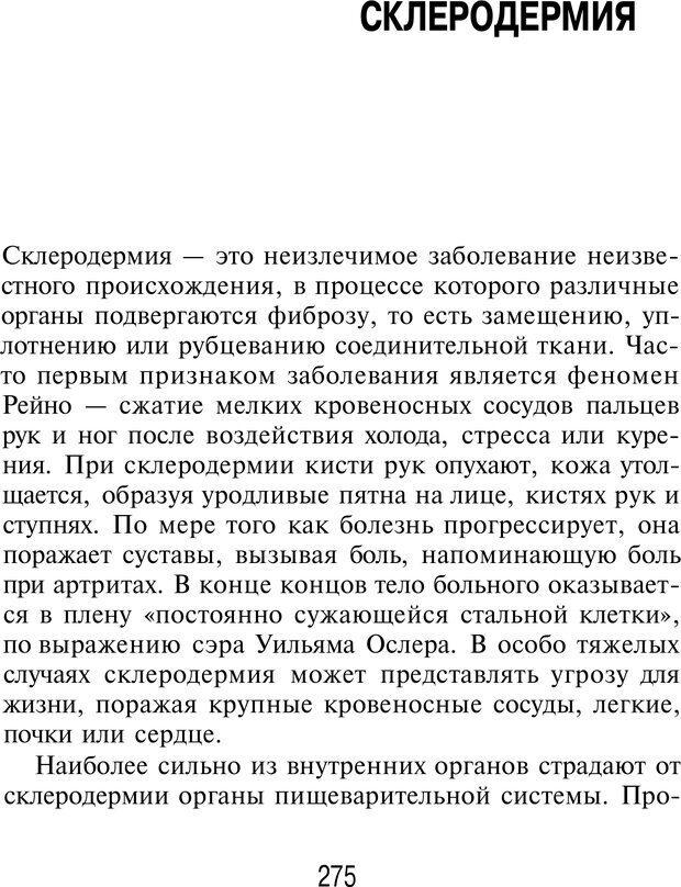 PDF. Марихуана: запретное лекарство. Гринспун Л. Страница 262. Читать онлайн