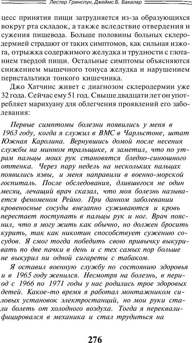 PDF. Марихуана: запретное лекарство. Гринспун Л. Страница 263. Читать онлайн