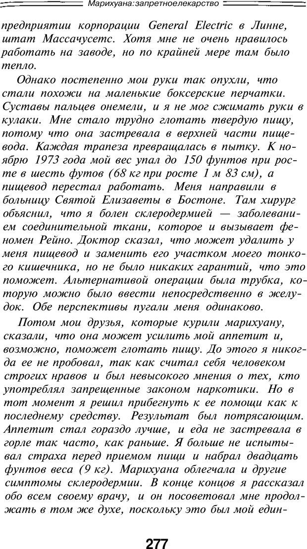 PDF. Марихуана: запретное лекарство. Гринспун Л. Страница 264. Читать онлайн