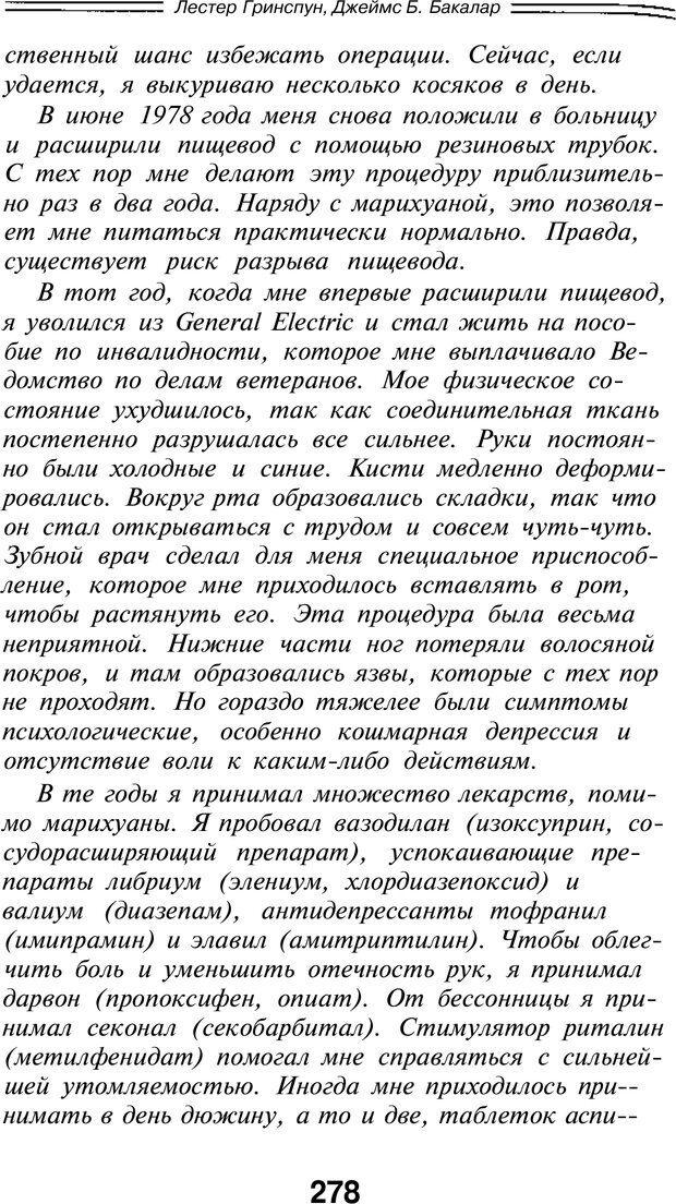 PDF. Марихуана: запретное лекарство. Гринспун Л. Страница 265. Читать онлайн