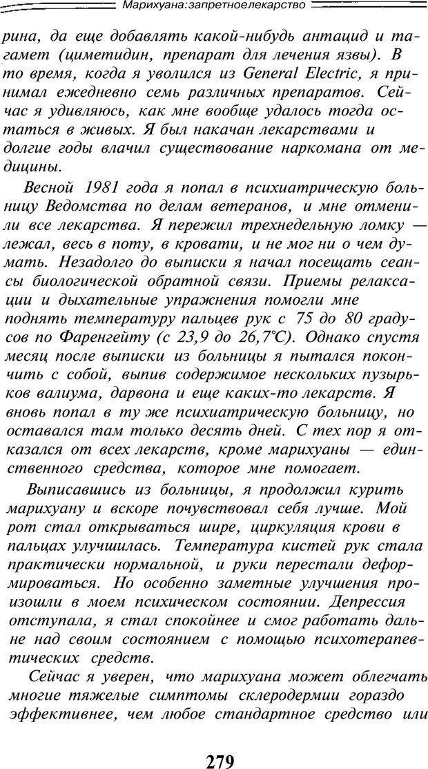 PDF. Марихуана: запретное лекарство. Гринспун Л. Страница 266. Читать онлайн