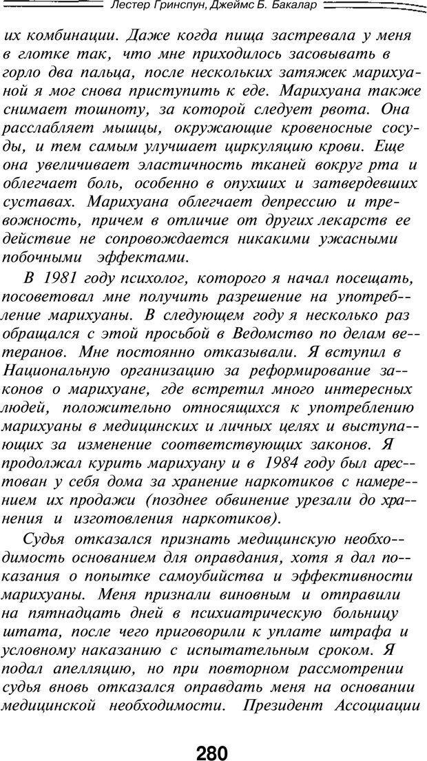 PDF. Марихуана: запретное лекарство. Гринспун Л. Страница 267. Читать онлайн