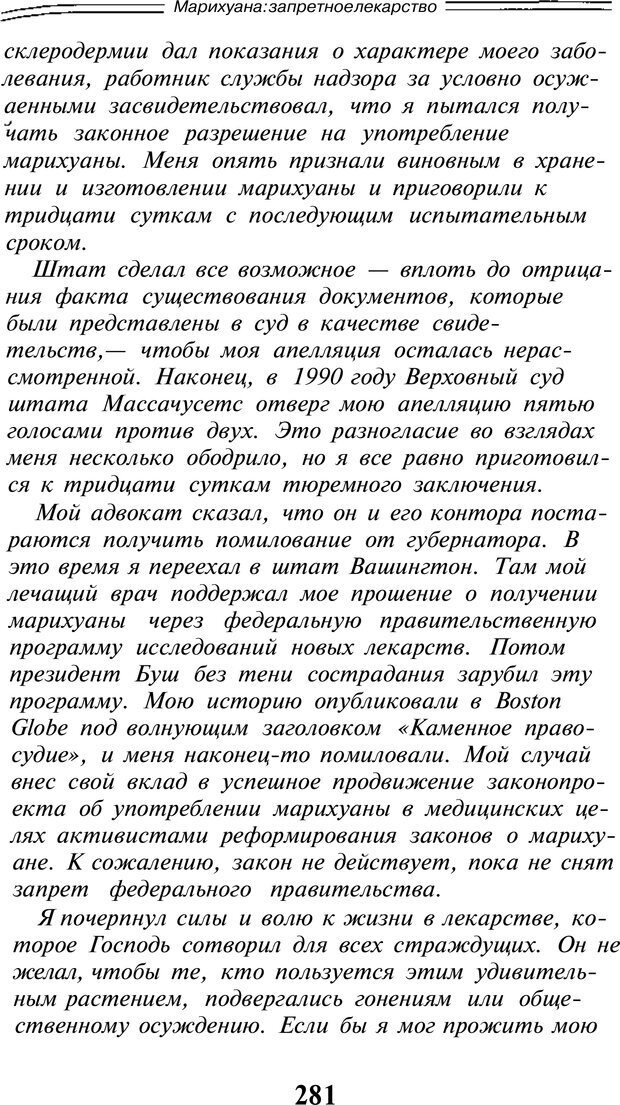 PDF. Марихуана: запретное лекарство. Гринспун Л. Страница 268. Читать онлайн