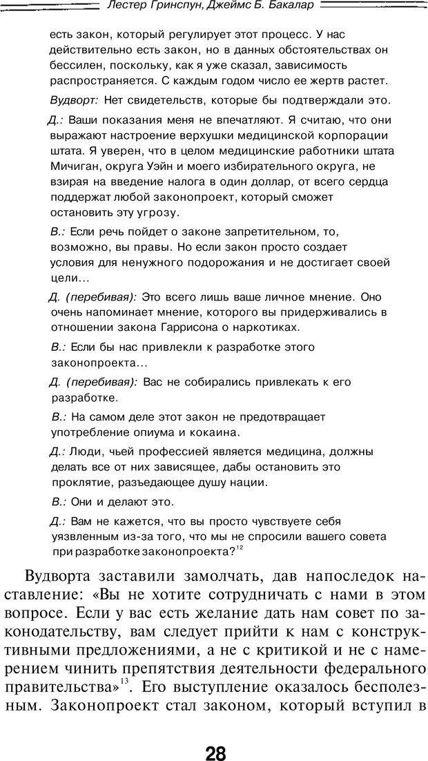 PDF. Марихуана: запретное лекарство. Гринспун Л. Страница 27. Читать онлайн