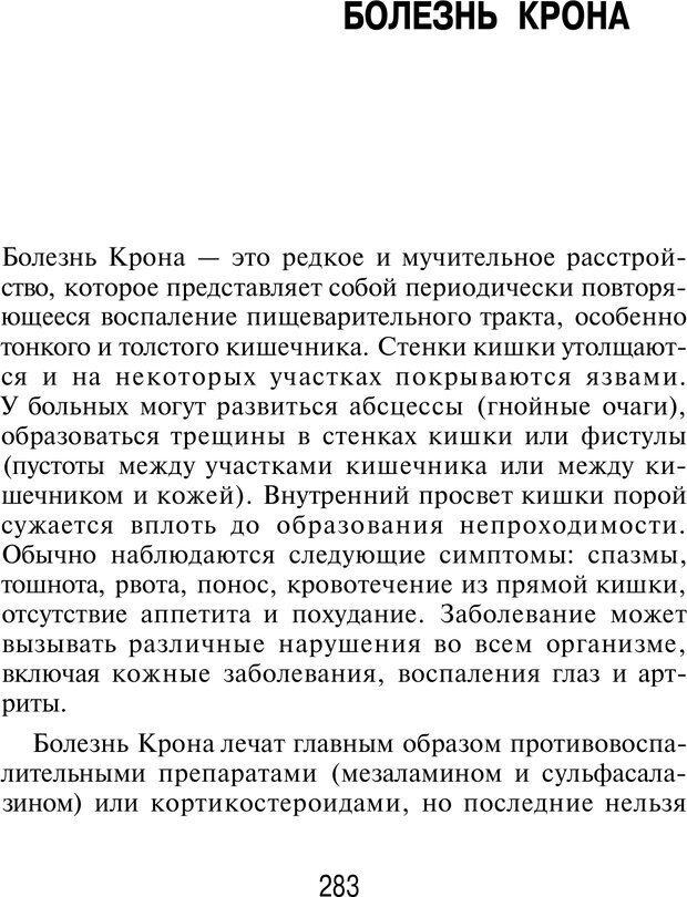 PDF. Марихуана: запретное лекарство. Гринспун Л. Страница 270. Читать онлайн