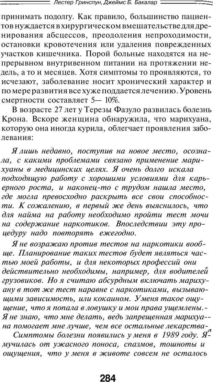 PDF. Марихуана: запретное лекарство. Гринспун Л. Страница 271. Читать онлайн