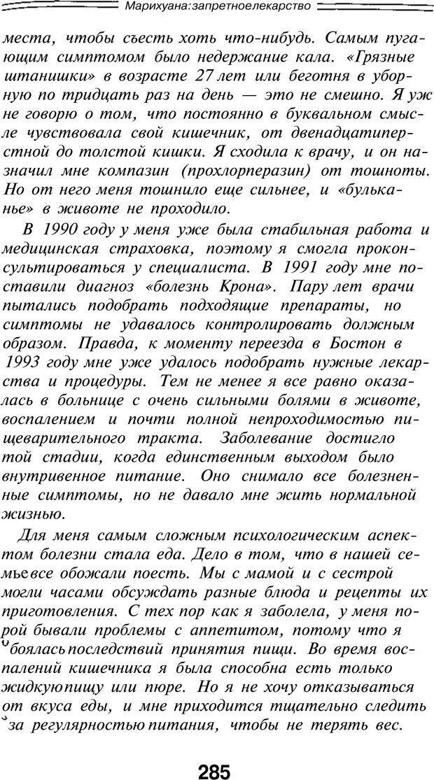 PDF. Марихуана: запретное лекарство. Гринспун Л. Страница 272. Читать онлайн