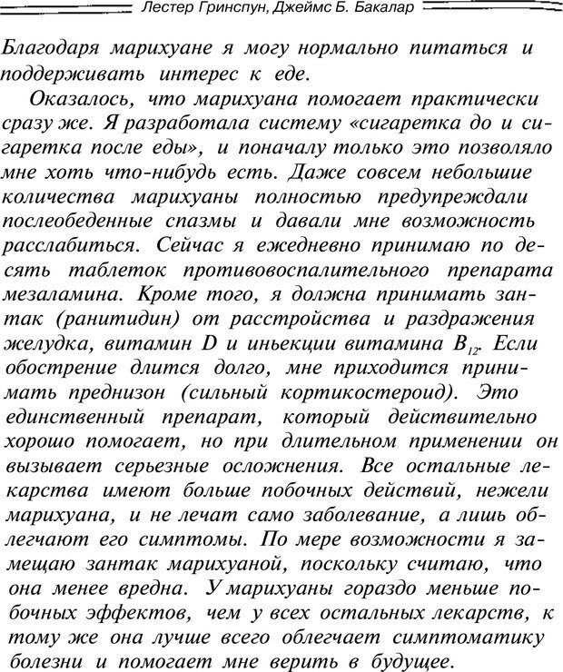 PDF. Марихуана: запретное лекарство. Гринспун Л. Страница 273. Читать онлайн