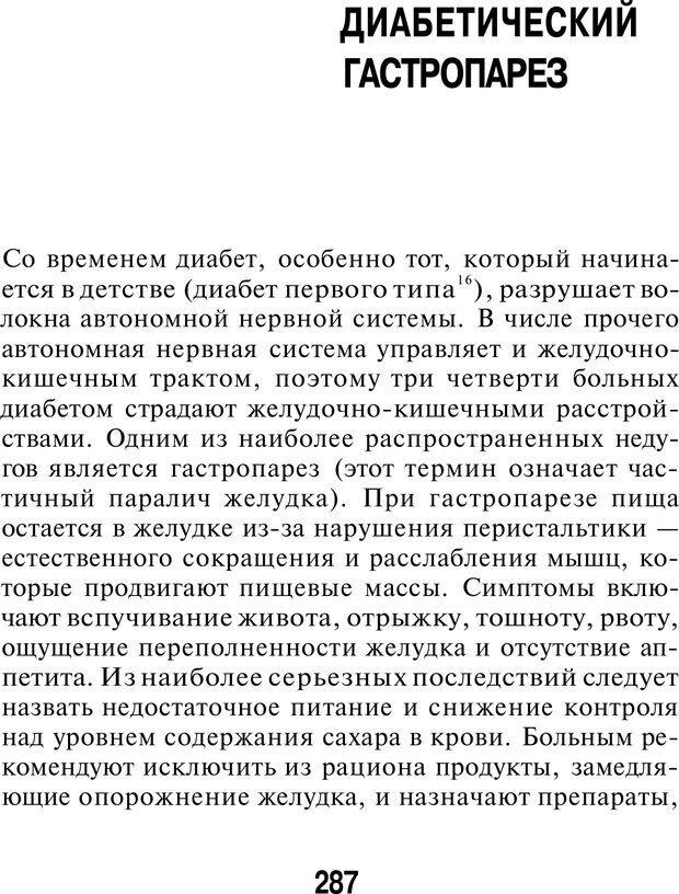 PDF. Марихуана: запретное лекарство. Гринспун Л. Страница 274. Читать онлайн