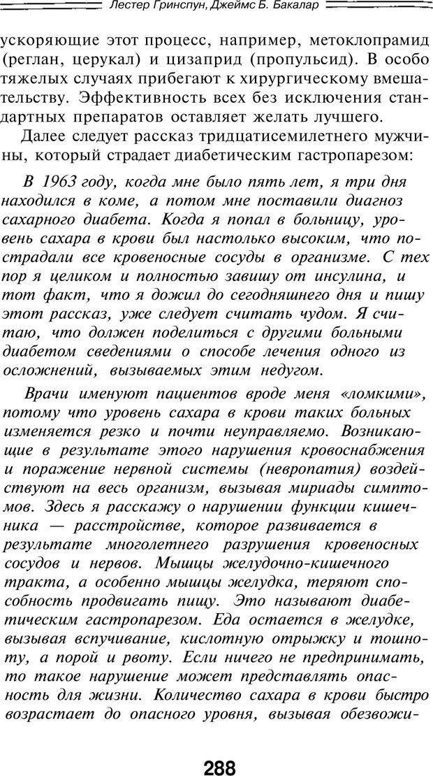 PDF. Марихуана: запретное лекарство. Гринспун Л. Страница 275. Читать онлайн