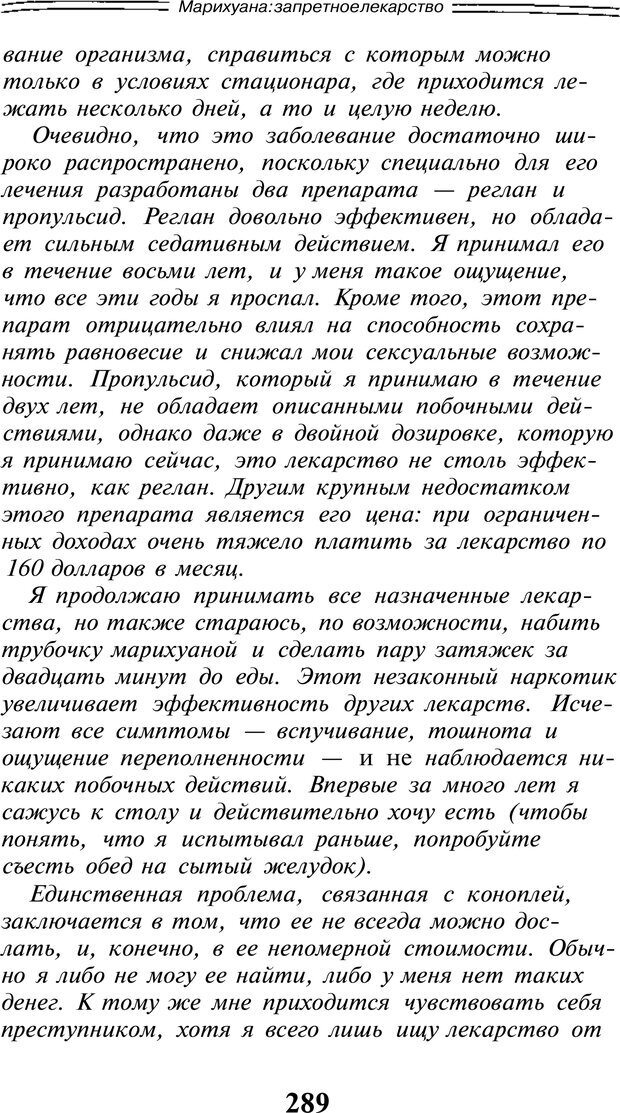 PDF. Марихуана: запретное лекарство. Гринспун Л. Страница 276. Читать онлайн