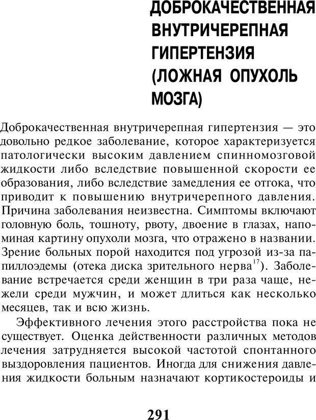 PDF. Марихуана: запретное лекарство. Гринспун Л. Страница 278. Читать онлайн
