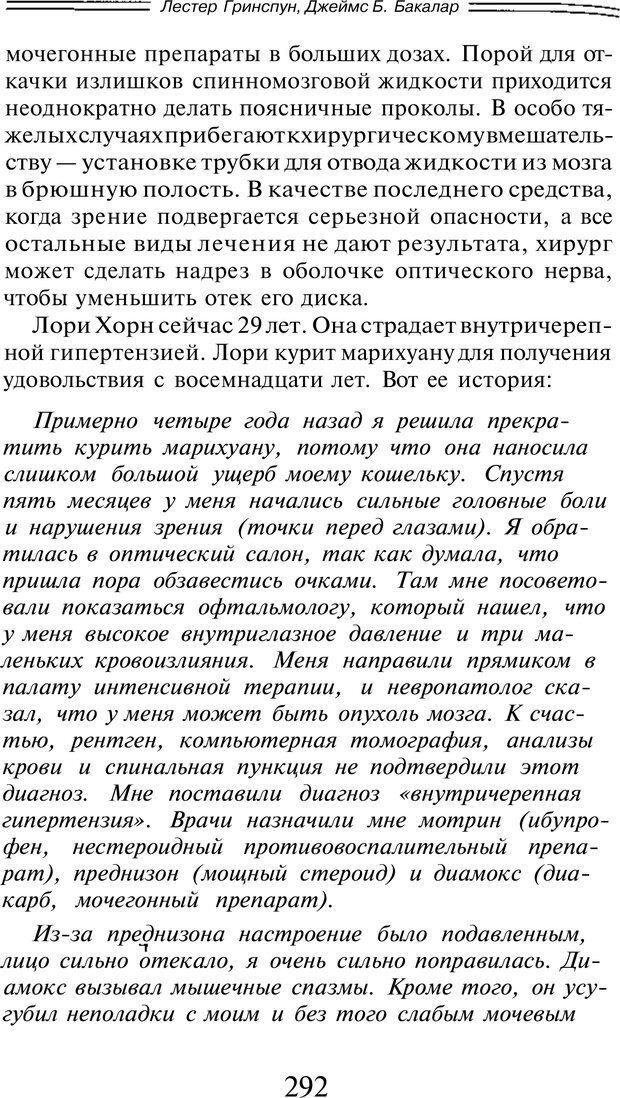 PDF. Марихуана: запретное лекарство. Гринспун Л. Страница 279. Читать онлайн