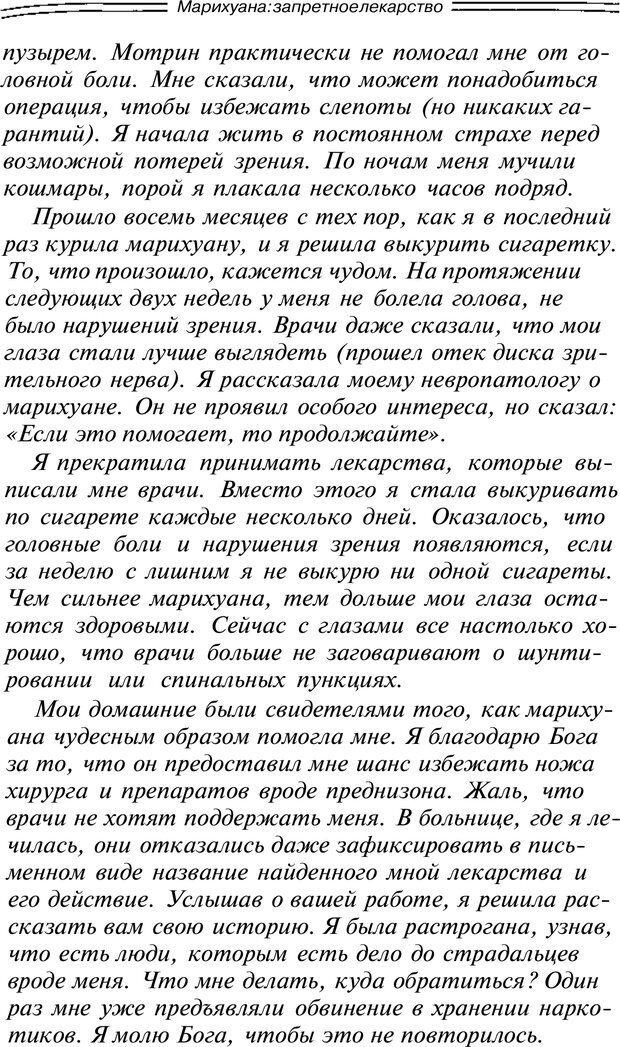 PDF. Марихуана: запретное лекарство. Гринспун Л. Страница 280. Читать онлайн