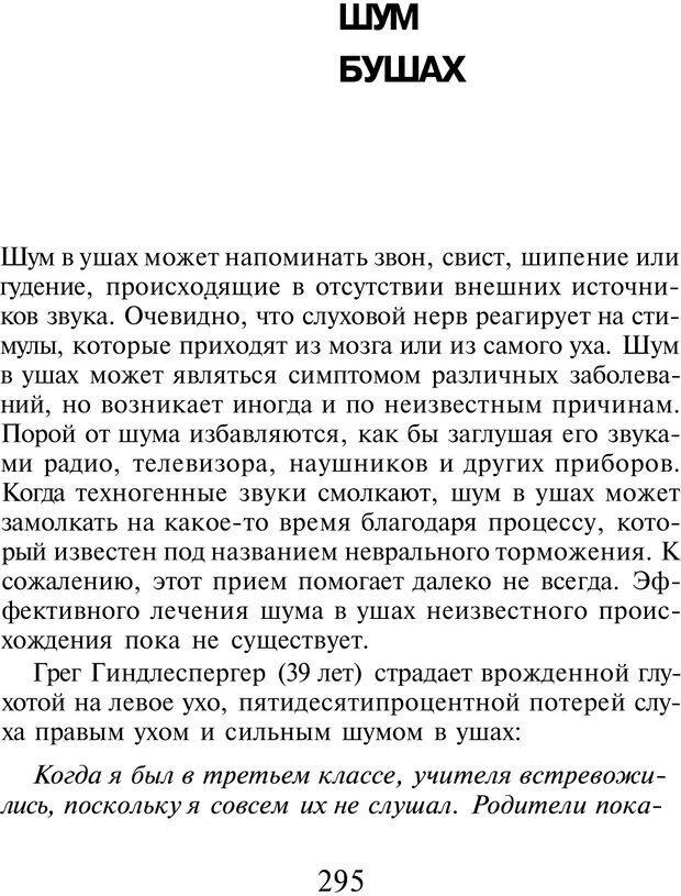 PDF. Марихуана: запретное лекарство. Гринспун Л. Страница 281. Читать онлайн
