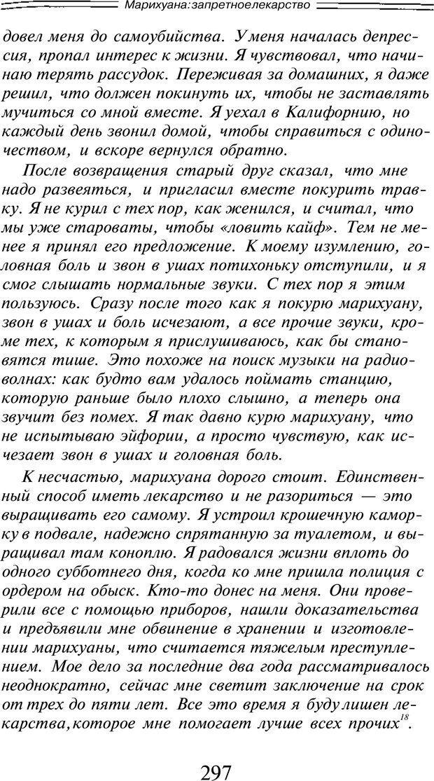 PDF. Марихуана: запретное лекарство. Гринспун Л. Страница 283. Читать онлайн