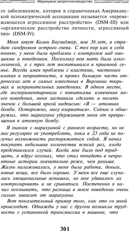 PDF. Марихуана: запретное лекарство. Гринспун Л. Страница 287. Читать онлайн